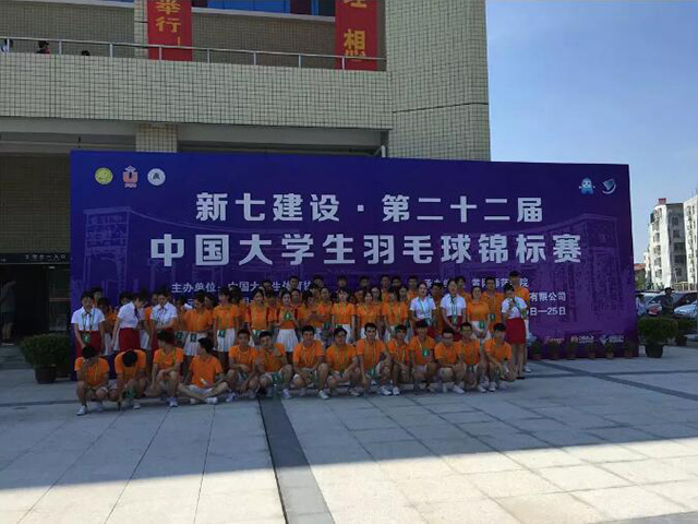 The 22nd China College Badminton Championships