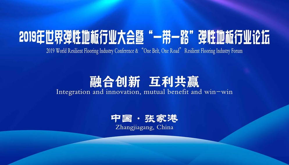 "In 2019, the World Elastic Flooring Industry Conference and the ""Belt and Road"" elastic floor industry forum was held"